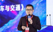 【IDCC2020】睿驰达桂林:重新定义IDC下的汽车与交通