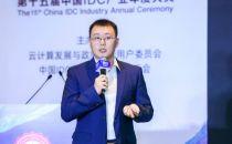 【IDCC2020】北京优锘科技有限公司资深解决方案专家郭逸昕:数字孪生数据中心的黑科技