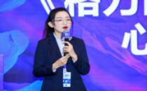 【IDCC2020】珠海格力电器股份有限公司高级产品工程师宋丽圆:格力高效集成冷站助力数据中心冷却节能新发展