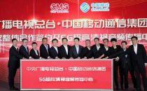 强强联手!中央广播电视总台与中国移动展开5G重大合作