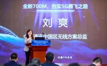 """中兴通讯刘爽:从""""无""""到""""优""""全面铺开,700MHz夯实5G腾飞之路"""