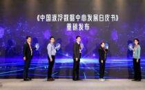 官方解读来了,中国首个权威液冷数据中心白皮书象限图发布