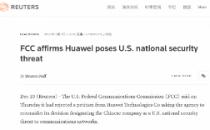 """美联邦通信委员会驳回华为请求,认定其对美国家安全""""构成威胁"""""""