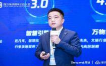 """腾讯文旅云全新升级,""""1+2+3""""产品体系提升文旅业务治理能力"""