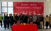 中国联通×易信科技百旺信合作机房开工建设!