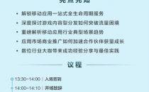 华为应用市场AppGallery Connect研习社·沙龙年度收官广州站,火热报名中
