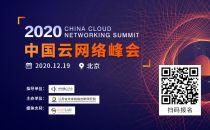 日程曝光!2020中国云网络峰会免费报名倒计时