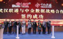 武汉联通与中金数据集团达成战略合作