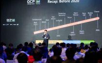 OCP China Day 2020:微软积极推动SONiC生态持续壮大