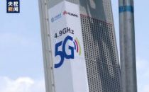 刘烈宏:累计建成5G基站71.8万个