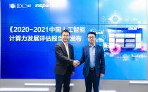 《2020-2021中国人工智能计算力发展评估报告》发布