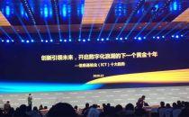 中国信通院发布ICT深度观察十大趋势,开启下一个黄金十年