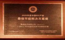 荣膺中国IDC产业年度大奖,维谛技术(Vertiv)Liebert®PEX4S 空调诠释领先科技