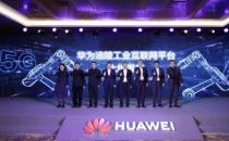 华为涪陵工业互联网平台上线 助力重庆打造智造重镇