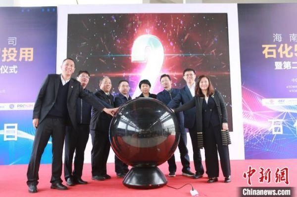 中国石化海南炼化公司石化5G专网投用仪式
