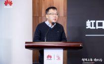 与开发者共话新技术,华为开发者高峰论坛成功举办