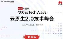 华为云TechWave云原生2.0技术峰会来了!邀您共迎智能升级新未来
