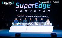 腾讯云联合英特尔、美团等六家发起单位共同发布 SuperEdge边缘容器开源项目