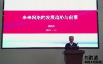 """刘韵洁:互联网正式进入下半场,服务定制网络成为""""大潮"""""""