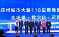 郑州成为全国首个全场景数字化运营城市