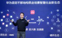 华为应用市场AppGallery Connect研习社·沙龙广州站圆满收官