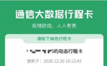 """通信大数据行程卡北京""""变红"""",不关联健康状况"""
