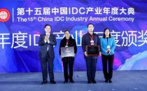 2020年度中国IDC产业评选获奖名单揭晓|IDCC2020