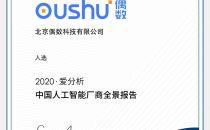 偶数科技荣登《2020爱分析·中国人工智能厂商全景报告》