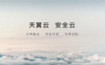 天翼云诸葛AI获中国信通院权威认可