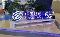 中国移动5G套餐客户累计达1.47382亿户