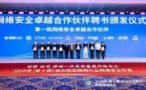 青藤入选中国信通院首批网络安全卓越合作伙伴