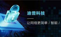 """喜报+1!迪普科技荣获""""工业信息安全优秀应急服务支撑单位""""称号"""