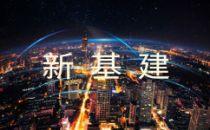 """中新天津生态城加快5G网络、数据中心等""""新基建""""进度"""
