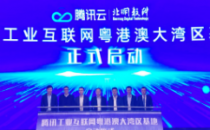 腾讯工业互联网粤港澳大湾区基地佛山揭牌