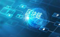 中国联通携手亨通光电,量子通信技术成功测试区块链应用