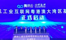腾讯粤港澳大湾区工业互联网基地在广东佛山启动