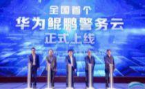国内首个鲲鹏警务云在广西钦州发布