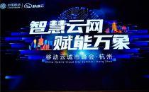 移动云城市峰会在杭召开,网银互联LinkWAN助力企业上云