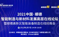 2021中国·顺德智能制造与新材料发展高层在线论坛召开在即,看百强区之首如何扛大旗