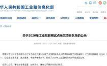 79个!工信部公示2020年工业互联网试点示范项目名单