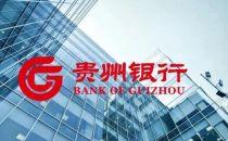贵州银行实现国内银行首次全量业务上云