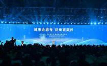郑州城市大脑正式问世