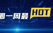 【IDC圈一周最HOT】雅安、安徽、西藏新IDC项目,中联数据过会、工信部将优化IDC布局、CDN牌照……