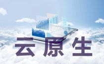 阿里云、腾讯云、金山云抢滩的云原生,是下一个十年的关键吗?