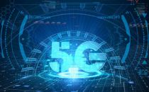 工信部:做大做强数字经济 有序推进5G网络建设及应用