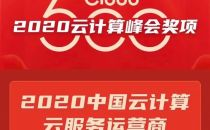 """再创佳绩:世纪互联蓝云荣获""""2020中国云服务运营商领军企业""""大奖"""