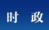 北京:明年加大新型基础设施投资力度