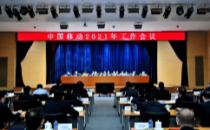 中国移动2021年工作会提出 推进数智化转型 加快高质量发展