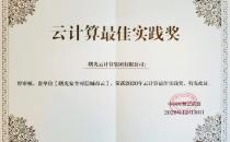 曙光云荣膺2020年云计算最佳实践奖
