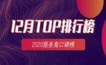 2020服务商口碑榜Top50(12月)重磅出炉